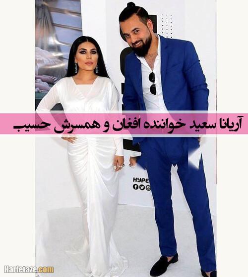 عکس جدید آریانا سعید و همسرش حسیب سائد