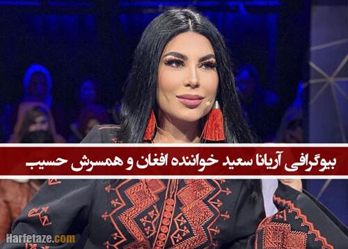 بیوگرافی آریانا سعید خواننده افغان و همسرش حسیب + زندگی شخصی و آثار هنری