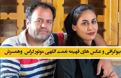 بیوگرافی و عکس های فهیمه نعمت اللهی موتورسوار و همسرش مهدی + افتخارات