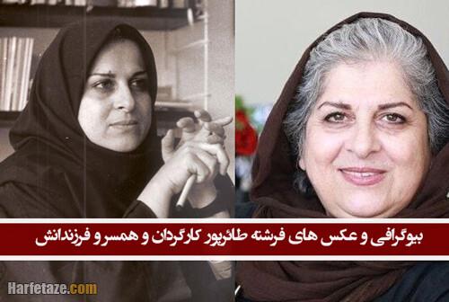 بیوگرافی فرشته طائرپور و همسر و دخترش غزل+ درگذشت و آثار هنری و عکسها