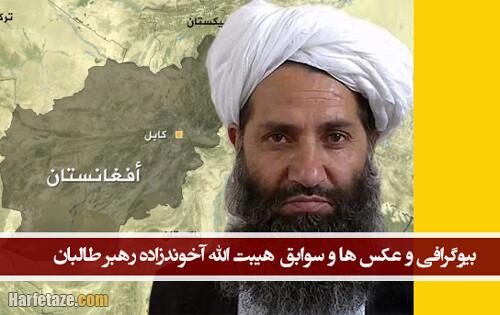 بیوگرافی هیبت الله آخوندزاده رهبر طالبان و همسر و فرزندانش+ زندگی شخصی و سیاسی