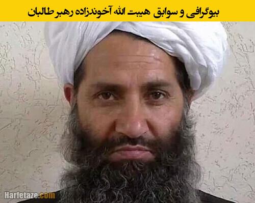 بیوگرافی و عکس های هیبت الله آخوندزاده رهبر طالبان
