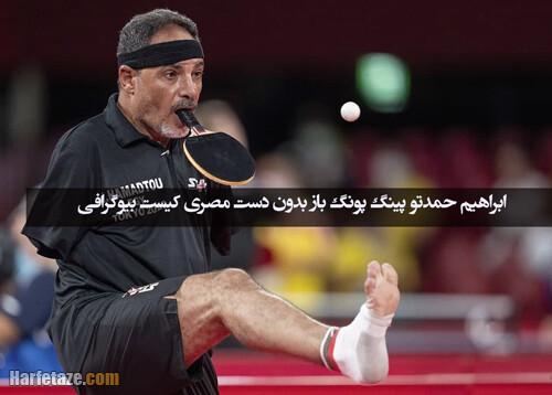 ابراهیم حمدتو پینگ پنگ باز بدون دست مصری کیست؟ بیوگرافی و عکس