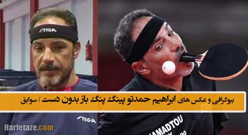 بیوگرافی ابراهیم حمدتو پینگ پنگ باز پارالمپیکی مصر + علت معلولیت و عکس های اینستاگرام