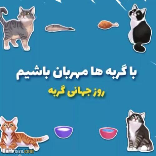 عکس پروفایل روز جهانی گربه مبارک 2022