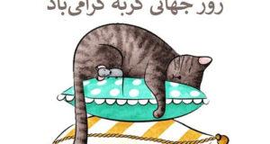 متن تبریک روز جهانی گربه ۲۰۲۱ + عکس نوشته پروفایل روز جهانی گربه ۱۴۰۰