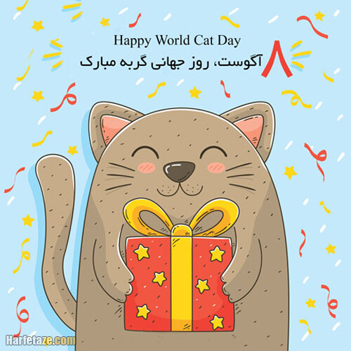 عکس نوشته روز جهانی گربه
