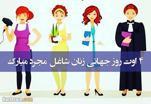 عکس نوشته تبریک روز جهانی زنان شاغل مجرد به دختران مجرد