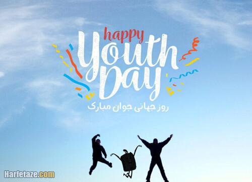 اس ام اس تبریک روز جهانی جوانان به خواهر و برادر و دخترم و پسرم