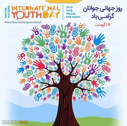 عکس نوشته تبریک روز جهانی جوانان 1400