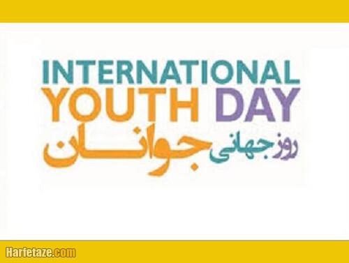 عکس پروفایل روز جهانی جوانان 1400