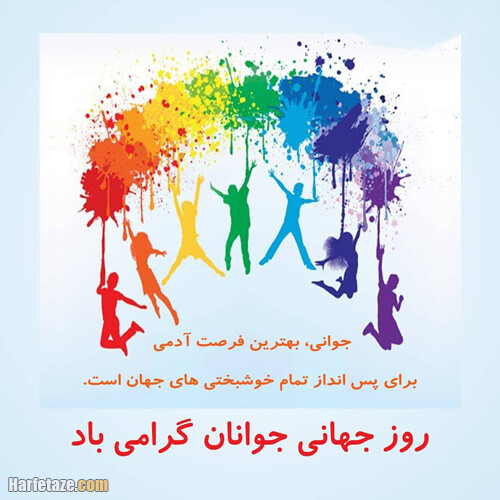 عکس روز جهانی جوانان