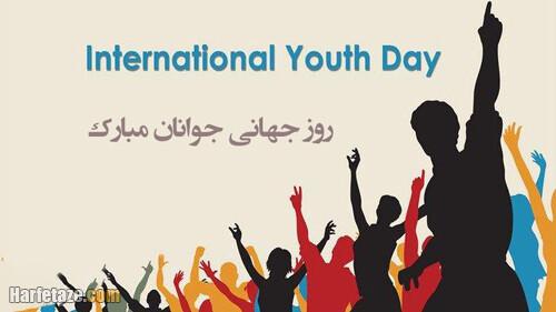 متن ادبی تبریک روز جهانی جوانان 2021 + عکس نوشته روز جهانی جوانان مبارک 1400