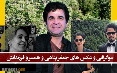 بیوگرافی جعفر پناهی کارگردان و همسرش طاهره سعیدی+ زندگی جنجالی و فیلم شناسی