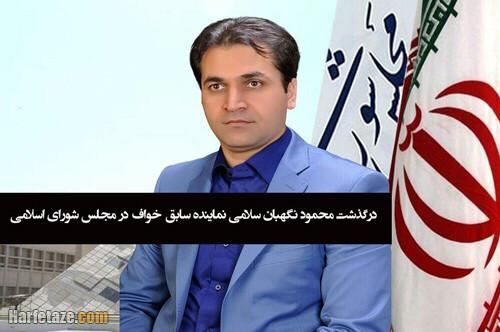 محمود نگهبان سلامی نماینده سابق خواف درگذشت + علت فوت