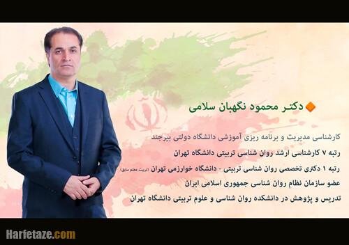 زندگینامه محمود نگهبان سلامی نماینده خواف و رشتخوار