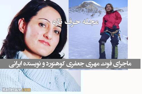 ماجرای فوت و مرگ مهری جعفری بر اثر سقوط از قله