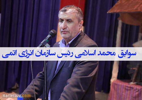 سوابق محمد اسلامی رئیس سازمان انرژی اتمی