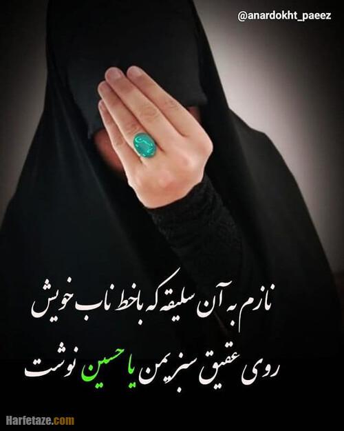 25 عکس پروفایل محرم دخترانه 1400 با متن های زیبا + عکس نوشته محرمی دخترانه