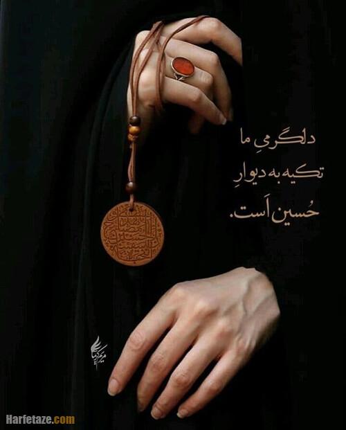 عکس محرمی دخترانه با نوشته یا عباس