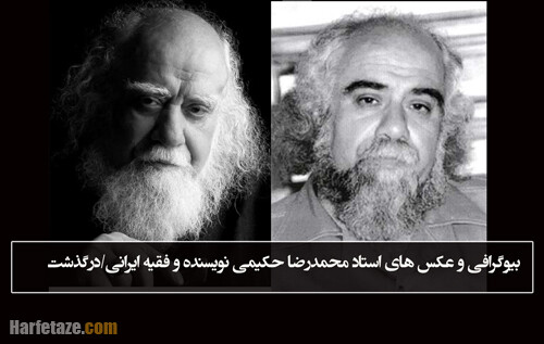 بیوگرافی علامه محمدرضا حکیمی و همسر و فرزندانش+ ماجرای درگذشت و آثار