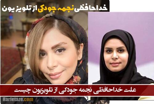 عکس/ علت خداحافظی ناگهانی نجمه جودکی مجری تلویزیون از رسانه ملی مشخص شد