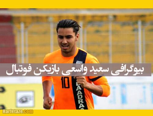 بیوگرافی سعید واسعی فوتبالیست