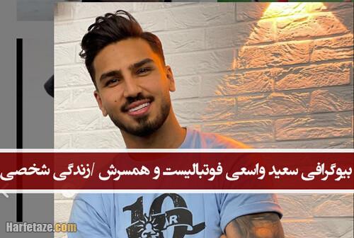 بیوگرافی سعید واسعی فوتبالیست و همسرش+ زندگی شخصی و فوتبالی و جنجال ها