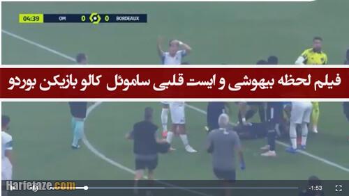 فیلم کامل/ لحظه بیهوشی و ایست قلبی ساموئل کالو بازیکن بوردو را ببینید