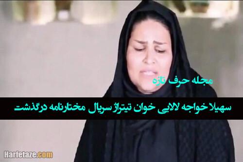 بیوگرافی سهیلا خواجه شروه خوان بوشهری + زندگی شخصی و علت فوت