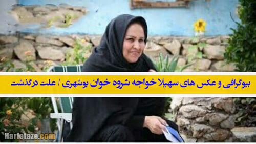 بیوگرافی سهیلا خواجه شروه خوان بوشهری و همسرش + زندگی شخصی و علت فوت و آثار