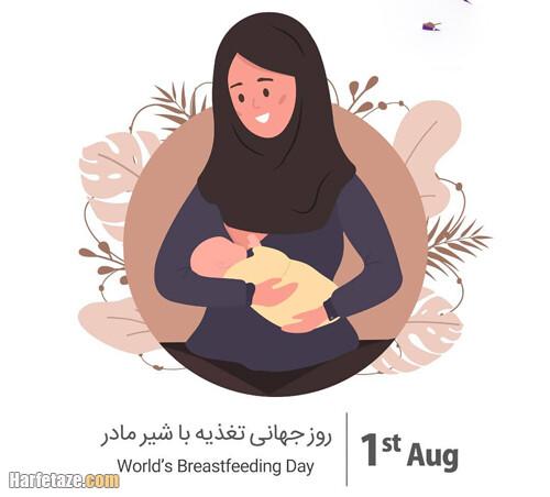 عکس پروفایل روز جهانی شیر مادر