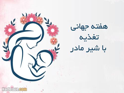 عکس نوشته روز جهانی شیر مادر 1400