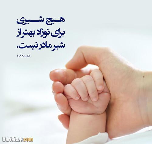 عکس نوشته روز جهانی شیر مادر مبارک