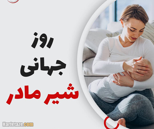 عکس نوشته روز جهانی شیر مادر 2021