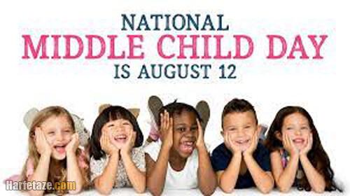 روز جهانی فرزند وسط مبارک مبارک