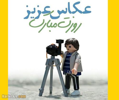 تاریخ روز جهانی عکاسی