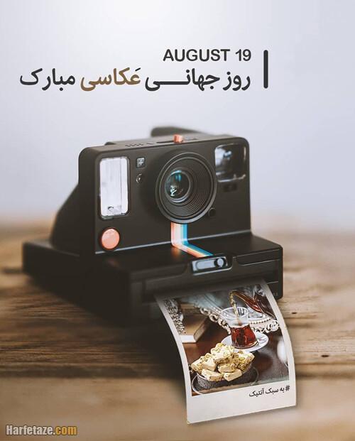عکس پروفایل روز عکاس و عکاسی 1400