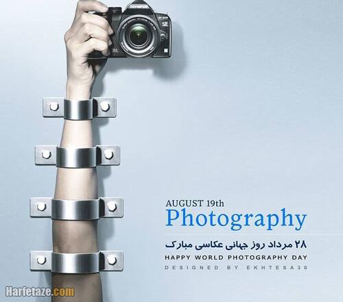 کلیپ تبریک روز جهانی عکاسی به عکاسان
