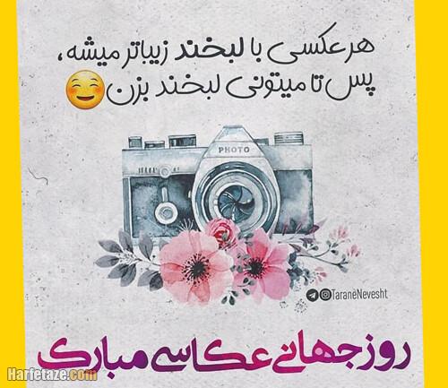 متن ادبی تبریک روز جهانی عکاسی 2021 + عکس نوشته پروفایل روز عکاس و عکاسی 1400