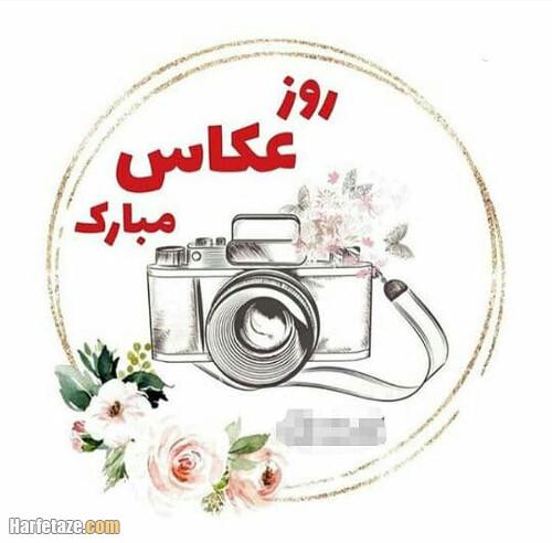 متن ادبی تبریک روز جهانی عکاسی 2021 + عکس نوشته روز جهانی عکاسی 1400