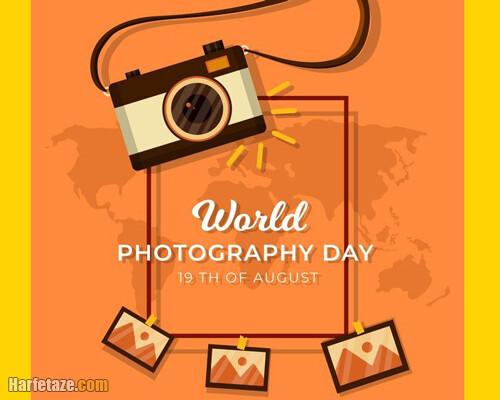پیام تبریک روز جهانی عکاسی