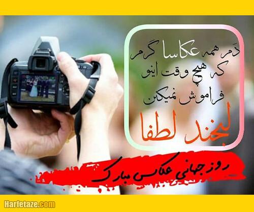 اس ام اس تبریک روز جهانی عکاسی