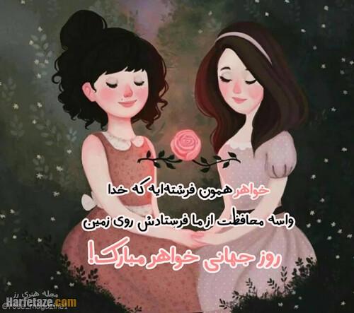عکس نوشته تبریک روز جهانی خواهر 1401