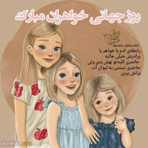متن ادبی تبریک روز جهانی خواهر 2021 + عکس نوشته روز جهانی خواهران مبارک 1400
