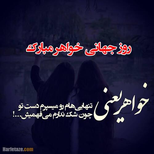 عکس نوشته روز خواهر مبارک
