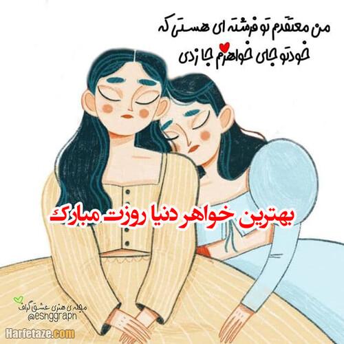 عکس پروفایل تبریک روز جهانی خواهر