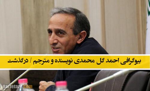 بیوگرافی احمد گل محمدی مترجم و نویسنده و همسرش + درگذشت و آثار