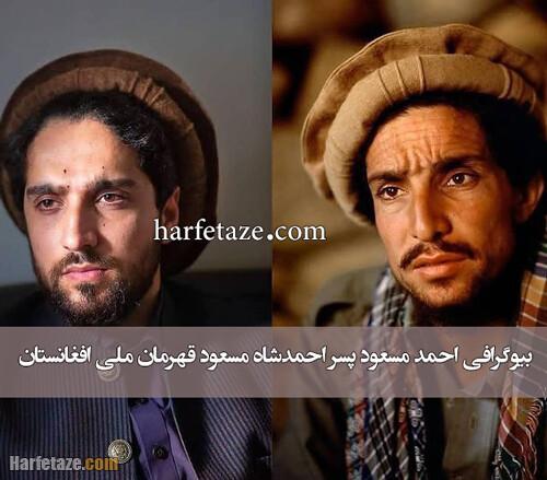 بیوگرافی احمد مسعود