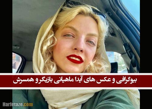 بیوگرافی آیدا ماهیانی بازیگر دو رگه ایرانی و همسرش+ زندگی شخصی و فیلم شناسی